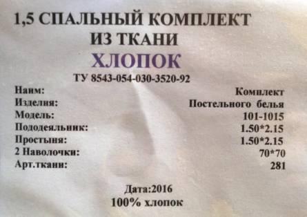 Фото  товара Детское полуторное белье Бязь Черновцы